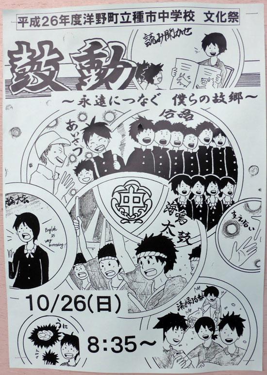 2014-10-26